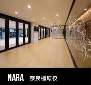 奈良橿原校