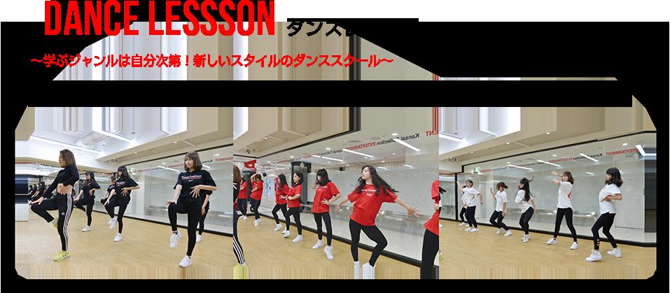 dance LESSSON ダンスレッスン