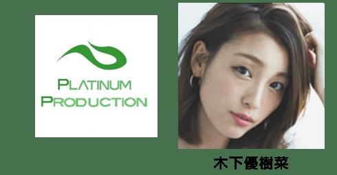 PLATINUM PRODUCTION
