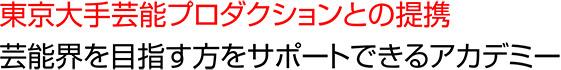東京大手芸能プロダクションとの提携芸能界を目指す方をサポートできるアカデミー