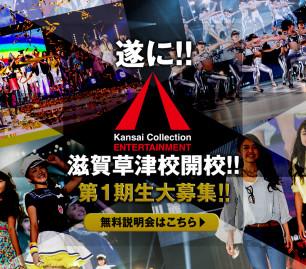 20170324_kce_shigakusatsu_open11,10