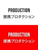 PRODUCTION提携プロダクション