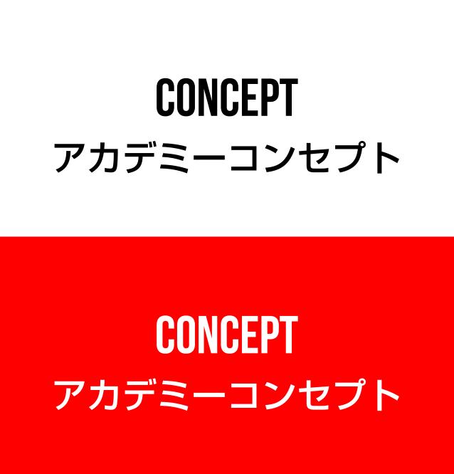 CONCEPTアカデミーコンセプト